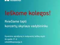 Lietuvos nacionalinė filharmonija ieško naujo komandos nario!